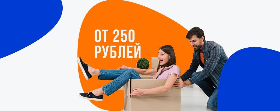 Перевозки всего за 250 рублей в центре Архангельска!
